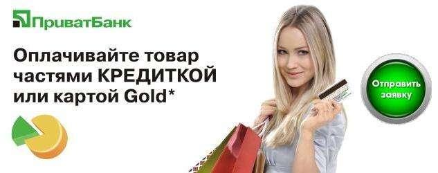 Банк кредит украина
