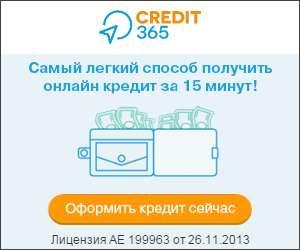 Кредит 365 на карту онлайн срочно в украине