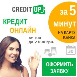CreditUP Украина - быстрые кредиты