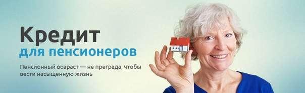 """Кредитование пенсионеров до 75 лет. Ideabank кредит """"Пенсионный"""""""