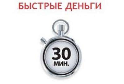 Быстрый кредит онлайн на банковскую карту, Украина