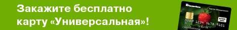 Кредитная карта бесплатно от ПриватБанка