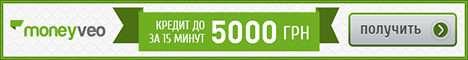 Moneyveo.ua сумма займа от 2500 грн до 8000 грн;