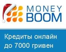 манибум кредит онлайн. заявка на получение займа