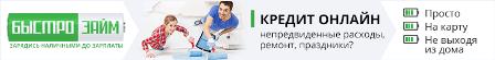 Bistrozaem: сумма первого кредита - от 300 до 3000 грн., быстрая выдача на карту.