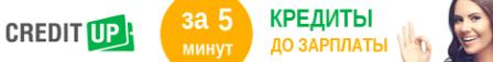 CreditUP: за 10 минут можно получить до 7000 гривен, даже с плохой историей по кредитам.