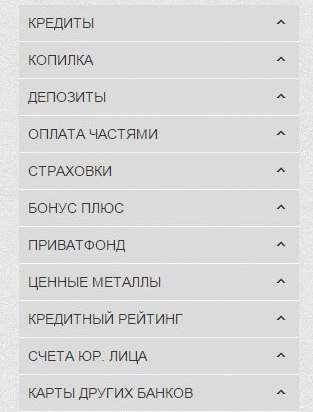 Сам личный кабинет в Приват24 представлен в виде меню с пунктами. Можно найти вкладку с собственными счетами