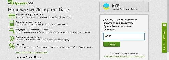 Регистрация Приват 24 Украина и вход для частных лиц
