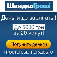 ШвидкоГроші - лидер украинского рынка моментального кредитования.