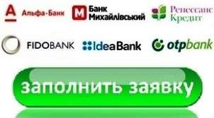 Заявки на кредит онлайн в несколько банков сразу