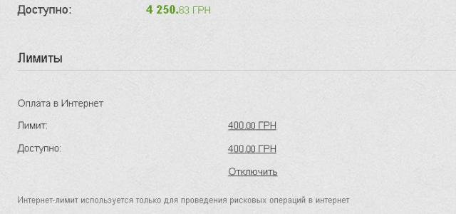 установка лимита на оплату в интернете через Приват24