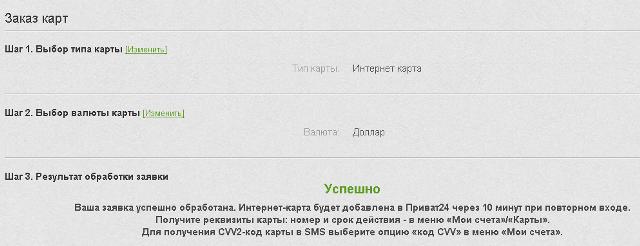 """После нажатия """"Продолжить"""", интернет - карта будет создана и Вам на финансовый номер телефона придет отчет"""