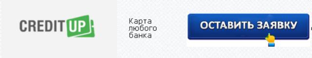 кредит ап украина