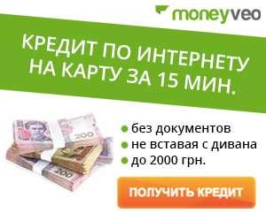 Moneyveo кредит: онлайн заявка на деньги за 15 минут: