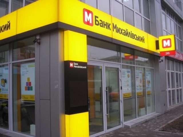 Среди финансовых заведений оказался и банк Михайловский.