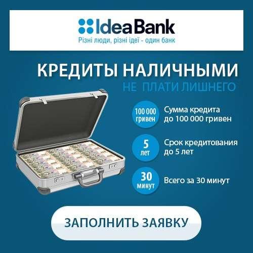 Получить кредит наличными без справок и поручителей украина