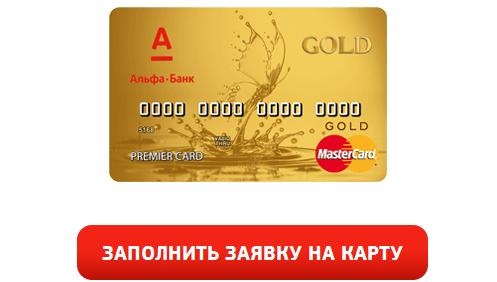 Альфа Банк - телефон горячей линии, бесплатный по Украине:
