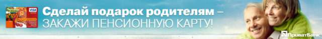 Пенсионная карта от Приватбанка – это продукт банка, обычная пластиковая карта, на которую перечисляется пенсия.