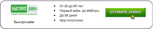 быстрозайм на карту онлайн без отказов украина