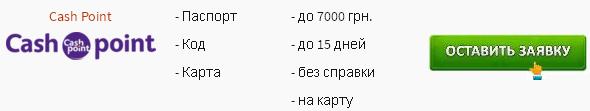Cash Point быстрый займ на карту онлайн украина