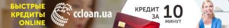 Ccloan - сумма первого кредита - от 300 до 3000 грн;