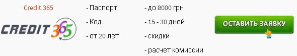Credit365 - сервис быстрого онлайн-кредитования. Кредиты до 8 000 грн