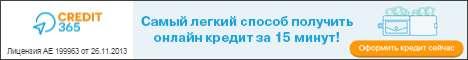 Credit365 - сервис быстрого онлайн-кредитования