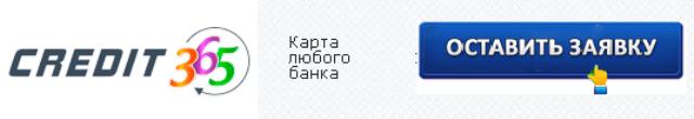 credit365 в украине взять кредит