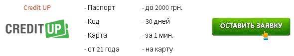 CreditUP - это новый сервис, который дает возможность в течение 10 минут получить кредит до 7000 гривен