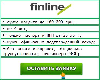 Еще один вариант – получить кредит в компании Финлайн. Здесь каждый клиент получает ту сумму, которая ему нужна.