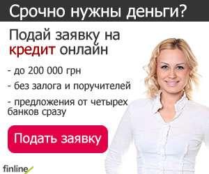 Finline.com.ua - один из ведущих бесплатных сервисов по подбору и заказу банковских кредитов