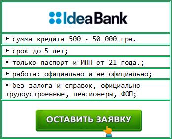 """Idea Bank пришел на смену ПАО """"Плюс Банк"""", работающему на рынке Украины уже 25 лет."""