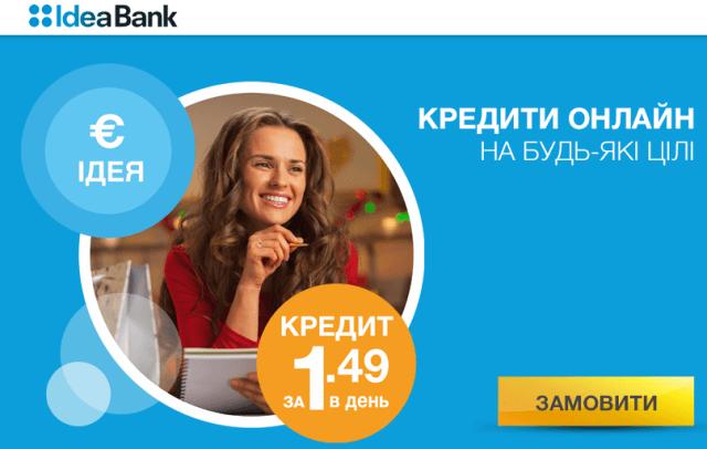 Более детальную информацию можно получить на официальном сайте Идея Банка Украина или по телефону