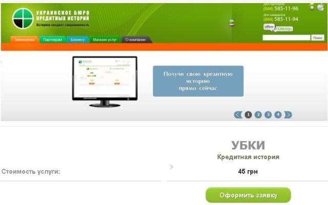 Где посмотреть кредитную историю физического лица в Украине: