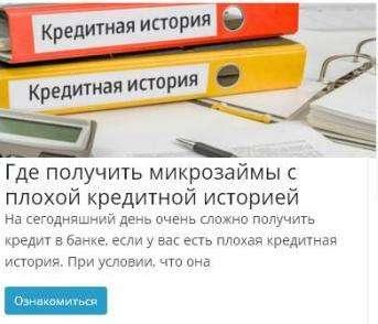 Где получить кредит с плохой КИ в Украине?