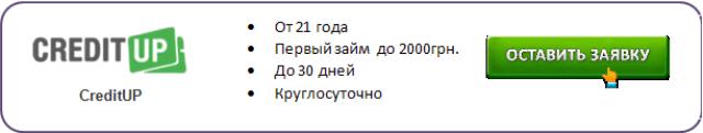 creditup кредитный сервис creditup
