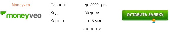 Moneyveo деньги онлайн займ на банковскую карту украина
