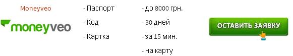 Moneyveo.ua - сервис, позволяющий очень просто получить заем на банковскую карту в любом месте и в любое время