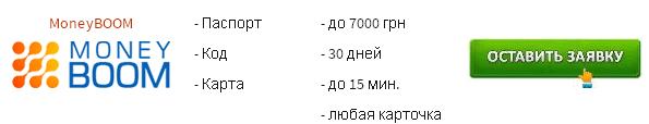 MoneyBOOM - это мгновенные деньги до 7000 грн.