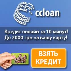 CCloan - это международная финансовая компания, которая предоставляет современный и простой онлайн-сервис микрокредитования