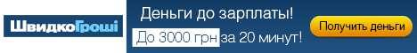 """""""ШвидкоГроші"""": Одесса"""