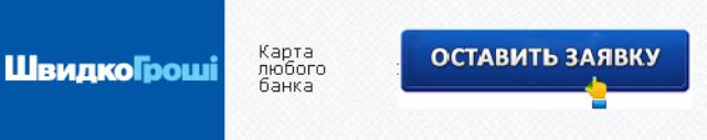Есть еще одна компания, которая быстро выдает кредиты онлайн - Швидко Гроши.