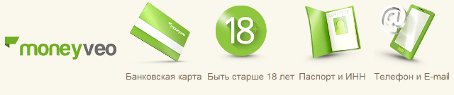 Займ онлайн на банковскую карту сегодня можно получить не выходя из дома от компании Манивео кредит Украина: