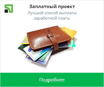 Заказать карту для выплат Приватбанка. Онлайн заявка бесплатно