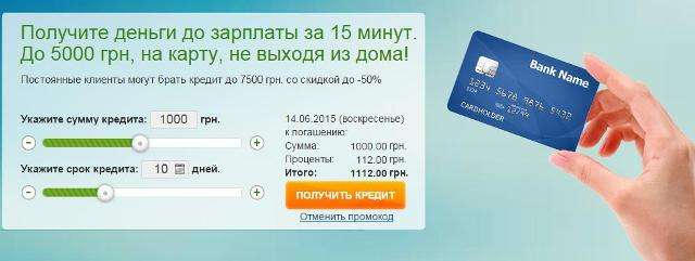 Займ онлайн на банковскую карту не выходя из дома Украина