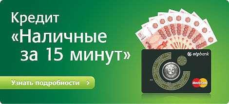 ОТП банк Киев, адреса отделений. Телефон горячей линии