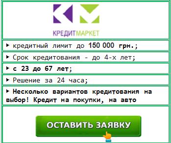 Кредит Маркет - онлайн на карту или наличными