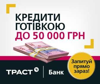 На сайте ТРАСТ Банка можно подробно ознакомиться с условиями кредитования. Рекомендуем воспользоваться бесплатным онлайн-сервисом