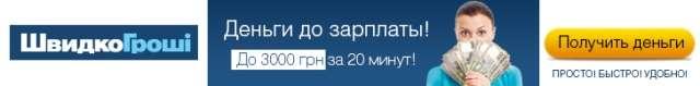 """В Украине очень популярен сервис """"Швидко Гроши""""."""