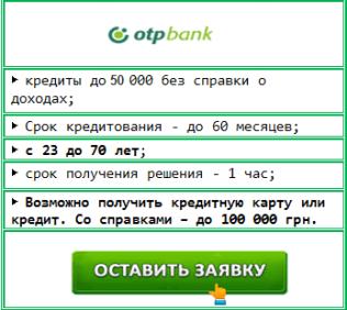 OTPbank - один из крупнейших банков, признанный лидер финансового сектора Украины